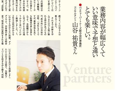 ジョブキタ様から働くスタッフのインタビューを受けました。